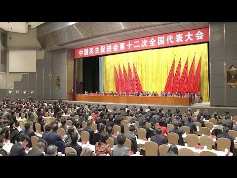 capd national congress concludes in beijing